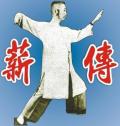 鄭子太極拳推廣記事,薪傳五級制推廣落實